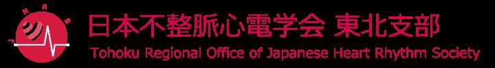 日本不整脈心電学会|東北支部